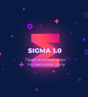 SIGMA 1.0